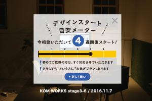 KOMのスケジュール予報 2016.11.7時点イメージ