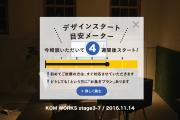KOMのスケジュール予報 2016.11.14時点