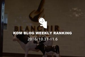 KOMブログ WEEKLYランキングTOP5! 2016/10.24-10.30イメージ