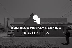 KOMブログ WEEKLYランキングTOP5! 2016/11.21-11.27イメージ
