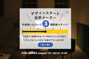 KOMのスケジュール予報 2016.12.26時点イメージ