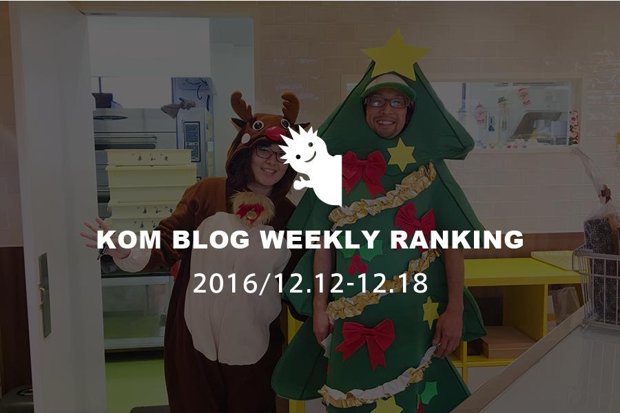 KOMブログ WEEKLYランキングTOP5! 2016/12.12-12.18メインイメージ