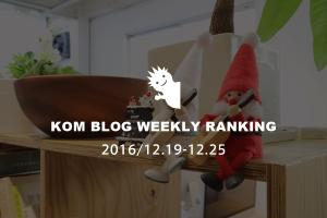 KOMブログ WEEKLYランキングTOP5! 2016/12.19-12.25イメージ