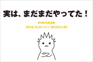 KOMの冬休み2016〜2017イメージ