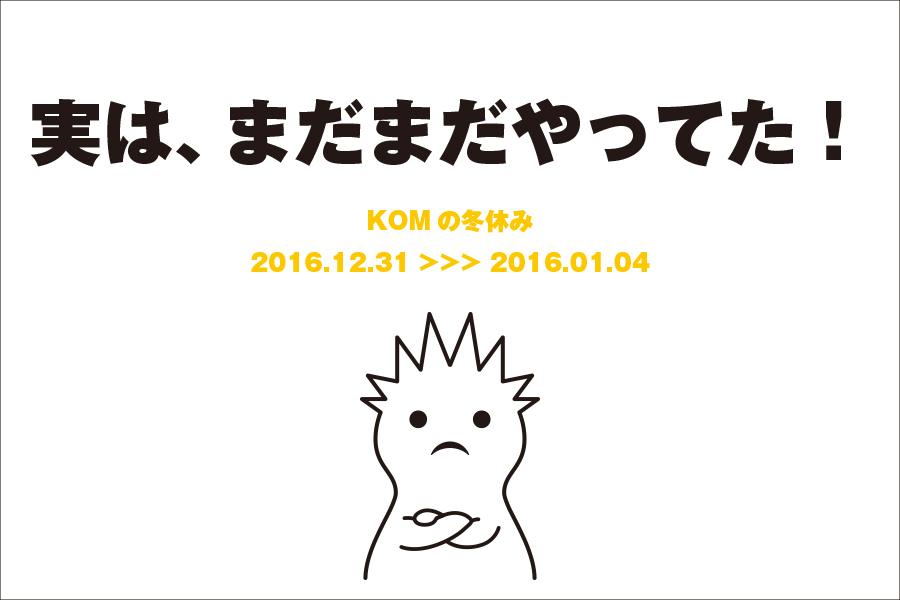 KOMの冬休み2016〜2017メインイメージ