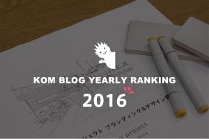 2016年のKOMブログランキング、年間アクセス数TOP5を大発表!!!イメージ