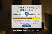KOMのスケジュール予報 2017.1.30時点