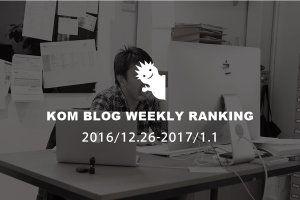 KOMブログ WEEKLYランキングTOP5! 2016/12.26-2017/1.1イメージ