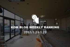 KOMブログ WEEKLYランキングTOP5! 2017/1.23-1.29イメージ