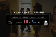 ハチエイチ PROJECT 先週の勝率 2017/1.16-1.22