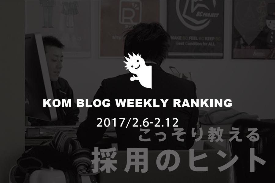 KOMブログ WEEKLYランキングTOP5! 2017/2.6-2.12メインイメージ