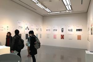 【日曜ユル書き】その40_名古屋市立大学の卒業制作展に行ってきました!イメージ