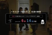 ハチエイチ PROJECT 先週の勝率 2017/2.27-3.3