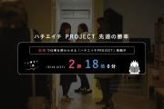 ハチエイチ PROJECT 先週の勝率 2017/1.13-1.17