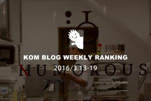 KOMブログ WEEKLYランキングTOP5! 2017/3.13-3.19イメージ