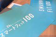 新しいフィットネスジムのプレゼン!_smartfit100プロジェクトvol.02