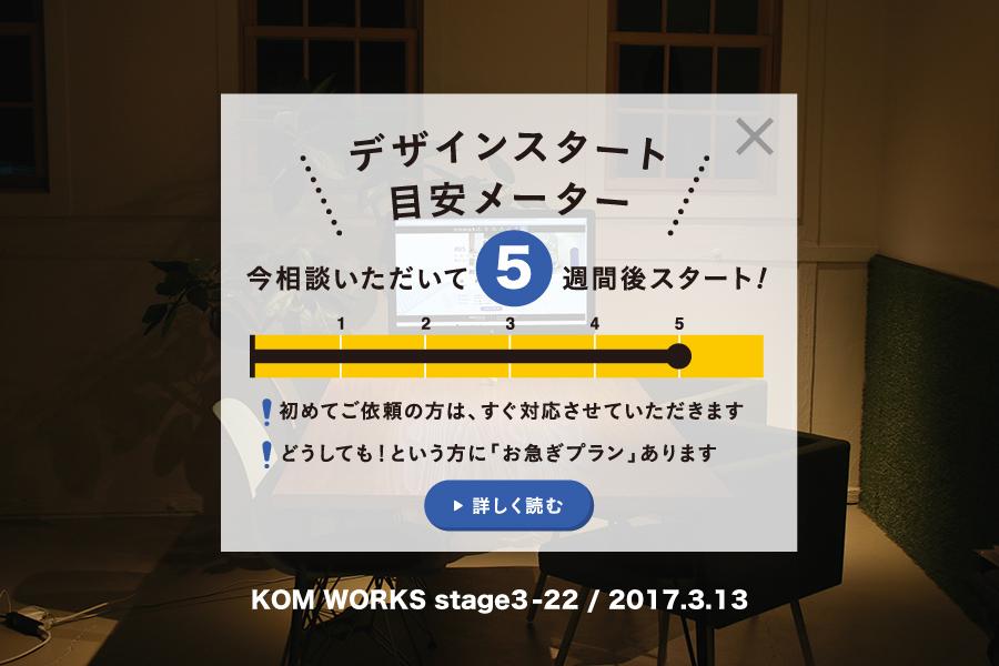 KOMのスケジュール予報 2017.3.13時点メインイメージ