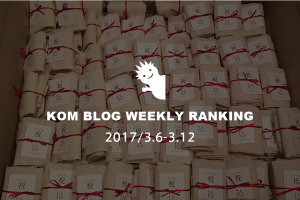 KOMブログ WEEKLYランキングTOP5! 2017/3.6-3.12イメージ