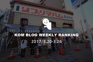 KOMブログ WEEKLYランキングTOP5! 2017/3.20-3.26イメージ
