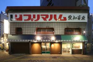 伊勢山洋食ビストロ パーラーペコペコ、オープン!イメージ