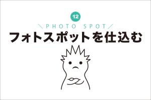 vol.12_フォトスポットを仕込むイメージ
