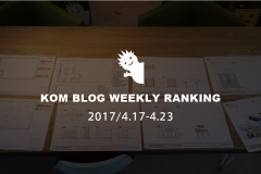 KOMブログ WEEKLYランキングTOP5! 2017/4.17-4.23