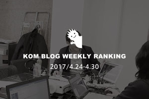 KOMブログ WEEKLYランキングTOP5! 2017/4.24-4.30イメージ
