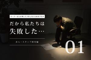 【連載】だから私たちは失敗した… 〜求人・スタッフ採用編 vol.01イメージ