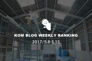 KOMブログ WEEKLYランキングTOP5! 2017/5.8-5.14イメージ