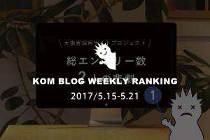 KOMブログ WEEKLYランキングTOP5! 2017/5.15-5.21イメージ