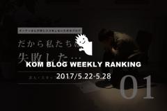 KOMブログ WEEKLYランキングTOP5! 2017/5.22-5.28