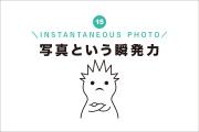Vol.15_写真という瞬発力
