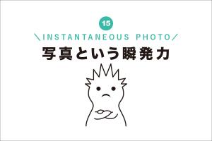Vol.15_写真という瞬発力イメージ