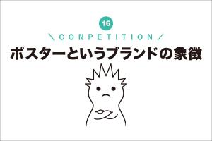 Vol.16_ポスターというブランドの象徴イメージ