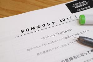 【日曜ユル書き】その46_今更だけどKOMのクレドを作ってみたイメージ