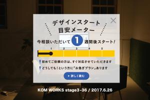 KOMのスケジュール予報 2017.6.26時点イメージ