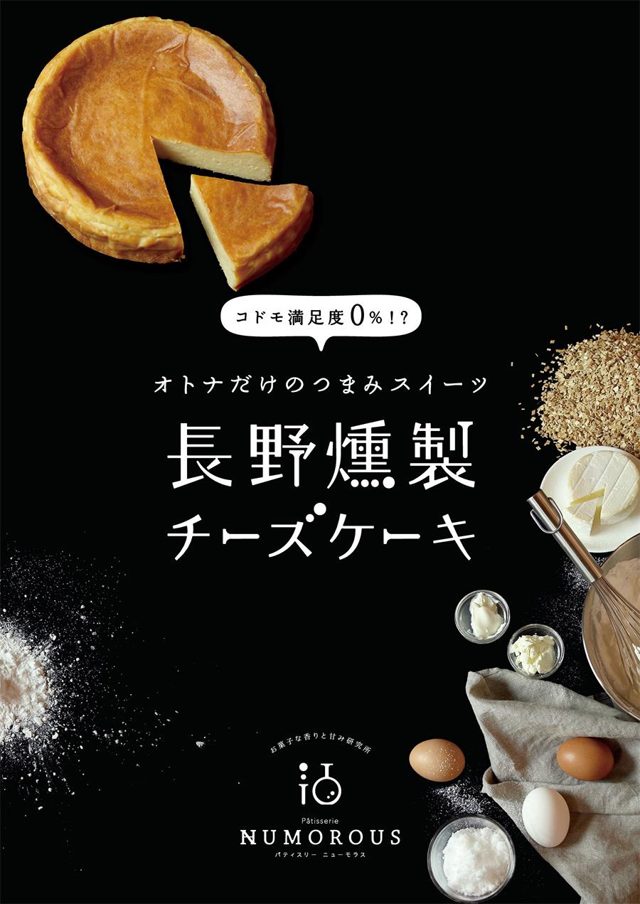 長野燻製チーズケーキのポスター