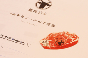 3周年祭と年末年始のツールのご提案!_名駅 焼肉白金プロジェクト