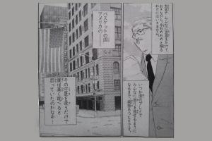 【日曜ユル書き】その49_若い時期の矢沢化(続・スラムダンクネタ)イメージ