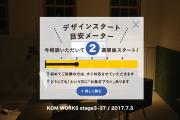 KOMのスケジュール予報 2017.7.3時点