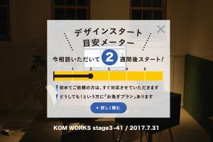 KOMのスケジュール予報 2017.7.31時点イメージ