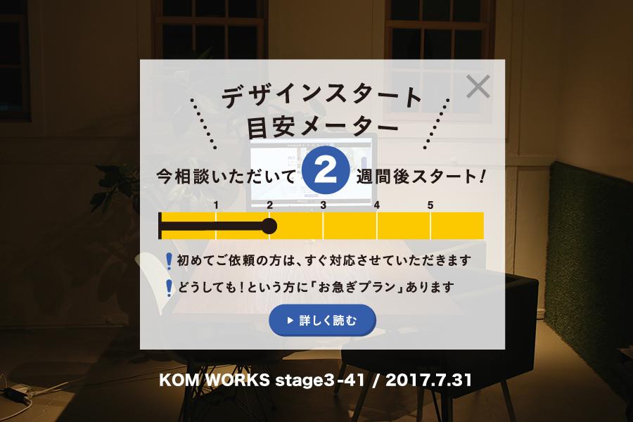 KOMのスケジュール予報 2017.7.31時点メインイメージ