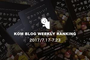 KOMブログ WEEKLYランキングTOP5! 2017/7.17-7.23イメージ