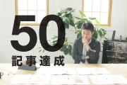 【日曜ユル書き】その50_ダラダラ続けて1年と半年弱