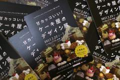 【公式発表】今週末からのKOM初イベントについて〜甘カッコいい!ケーキ屋のデザイン展vol.01