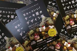 【公式発表】今週末からのKOM初イベントについて〜甘カッコいい!ケーキ屋のデザイン展vol.01イメージ