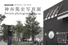 【非公式】神谷篤史写真展〜Sweets Photography2012-2017