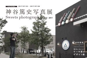 【非公式】神谷篤史写真展〜Sweets Photography2012-2017イメージ
