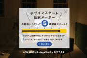 KOMのスケジュール予報 2017.8.7時点