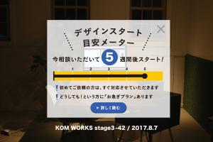 KOMのスケジュール予報 2017.8.7時点イメージ